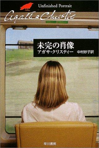 未完の肖像 (ハヤカワ文庫―クリスティー文庫)