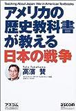アメリカの歴史教科書が教える日本の戦争