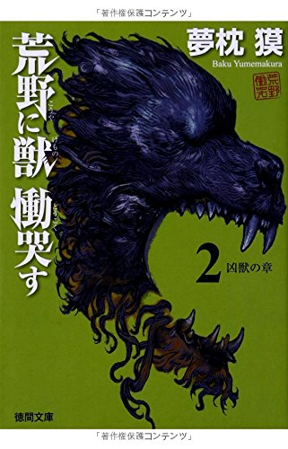 荒野に獣 慟哭す 2: 凶獣の章 (徳間文庫)