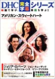 America's Sweethearts (DHC full subtitle series) (2002) ISBN: 4887242670 [Japanese Import]