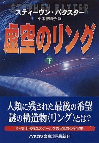 虚空のリング〈下〉 (ハヤカワ文庫SF)