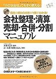 会社整理・清算・売却・合併・分割マニュアル (すばる舎)