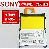SONY LIS1525ERPC 互換用バッテリー Sony Xperia Z1 C6902 C6903 C6906 L39h電池