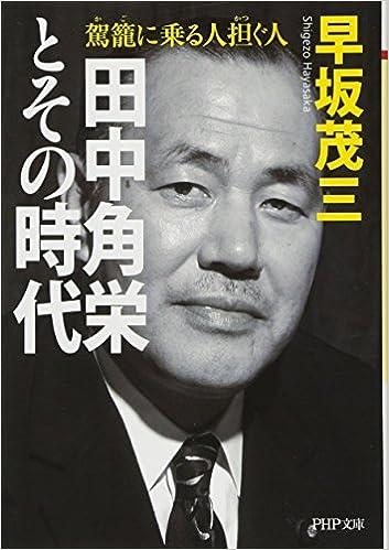 角栄 学歴 田中 田中角栄の学歴と吃音の生い立ち!政治家になるまでの経歴は?