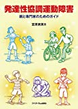 発達性協調運動障害:親と専門家のためのガイド