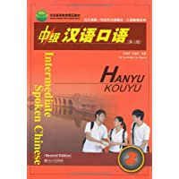 北大版新一代对外汉语教材•口语教程系列•中级汉语口语2(第2版)(附光盘1张)