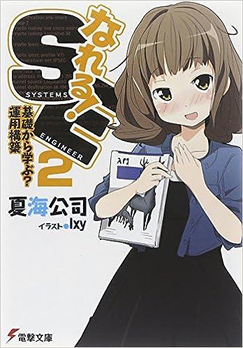 なれる!SE 第01-02巻 [Nareru! SE vol 01-02]