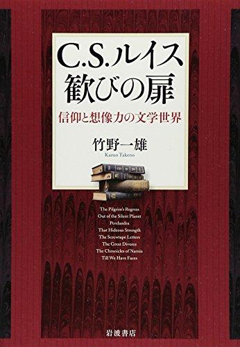C.S.ルイス 歓びの扉――信仰と想像力の文学世界