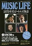 MUSIC LIFE 1970年代ビートルズ物語 (シンコー・ミュージックMOOK)