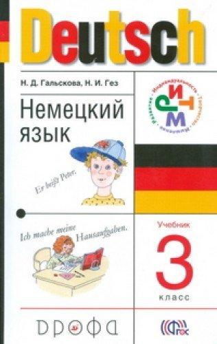 Nemetskiy yazyk. 3 klass Uchebnik (+ CD). pdf