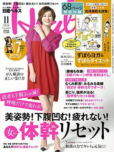 日経ヘルス 2018年11月号 画像