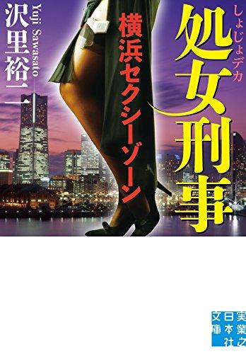 処女刑事 横浜セクシーゾーン (実業之日本社文庫)