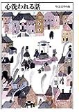 心洗われる話 ちくま文学の森 2巻(全10巻)