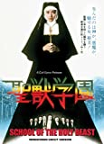 School of the Holy Beast [Reino Unido] [DVD]