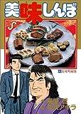 美味しんぼ (41) (ビッグコミックス)