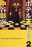 ホテル王になろう〈2〉ライフスタイルを売る天才たち