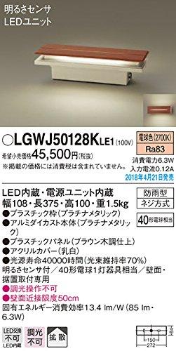 パナソニック 門袖灯 LGWJ50128KLE1 ブラウン木調仕上 高さ10.8×幅37.5cm B07CZZZ8PP
