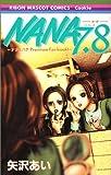 ナナ&ハチ プレミアムファンブック! NANA7.8 (りぼんマスコットコミックス)