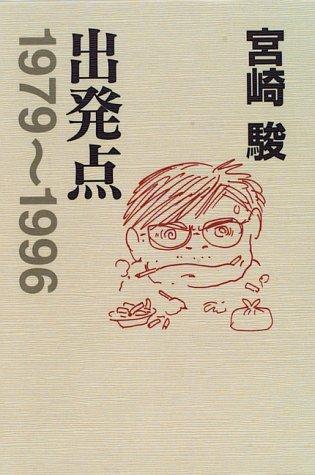 出発点―1979~1996 | 宮崎 駿 |本...