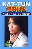 亀梨和也ベストファイル・ブック〈2009〉