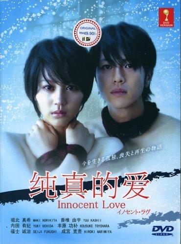 Innocent Love Japanese Tv Drama Dvd English Sub NTSC All Region (3 Dvd Digipak Boxset)