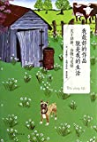 img - for The Dirty LifeA Memoir of Farming, Food, and Love (Chinese Edition) book / textbook / text book