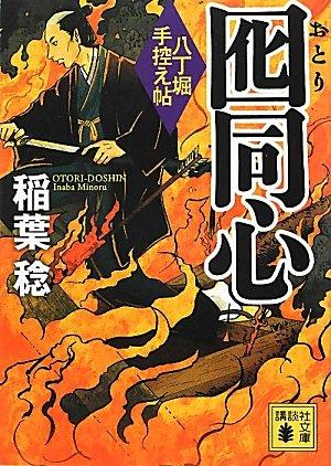 囮同心 八丁堀手控え帖 (講談社文庫)