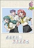おねがい☆ツインズ 1st.shot Memories SPECIAL [DVD]