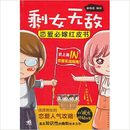 Book Leftover Ladies (Love and Marriage Red Paper) (Chinese Edition)
