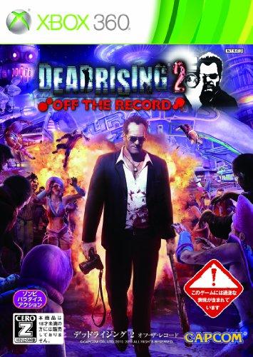 DEADRISING 2 OFF THE RECORD(デッドライジング2 オフ・ザ・レコード)