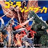 ミュージックファイル・コンピレーション ゴジラ・ソングブック