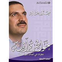 خواطر قرآنية؛ نظرات في أهداف سور القرآن (Arabic Edition)