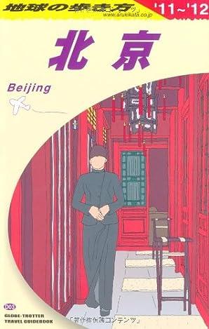 D03 地球の歩き方 北京 2011~2012