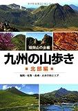九州の山歩き 北部編