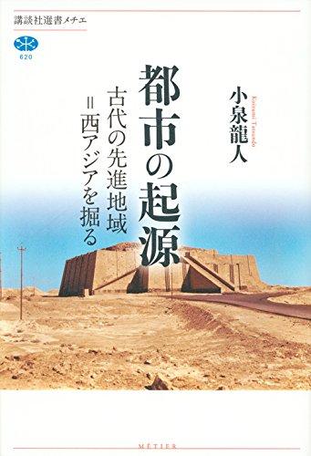 『都市の起源 古代の先進地域=西アジアを掘る』 よそ者が都市をつくった