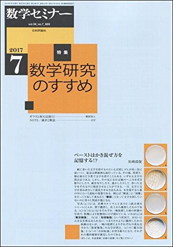 数学セミナー 2017年 07 月号 [雑誌]