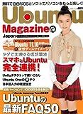 Ubuntu Magazine Japan vol.06 (アスキームック)
