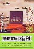レベッカへの鍵 (新潮文庫)