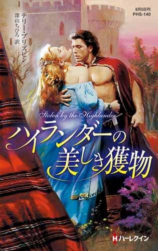 ハイランダーの美しき獲物 (ハーレクイン・ヒストリカル・スペシャル)
