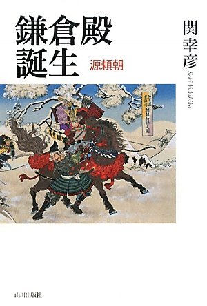 鎌倉殿誕生―源頼朝