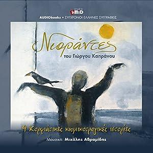 O NIORANTES Audiobook