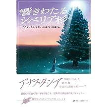 hibikiwataru shiberiasugi: hibikiwataru shiberiasugi siriizuni hibikiwatarushiberiasugi (Japanese Edition)