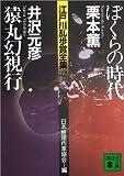 Age Sarumaru vision line Rampo Edogawa Award Complete Works (12) we (Kodansha Bunko) (2001) ISBN: 4062732688 [Japanese Import]
