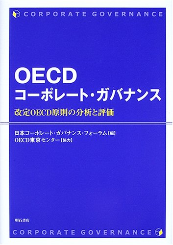 OECD kōporēto gabanansu : kaitei OECD gensoku no bunseki to hyōka pdf epub
