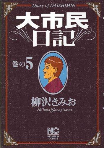 大市民日記 巻の5 (ニチブンコミックス)