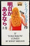 If Tomorrow Comes = Asu ga arunara [Japanese Edition] (Volume # 1)