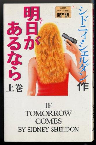 明日(あす)があるなら〈上〉