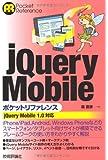 jQuery Mobile ポケットリファレンス