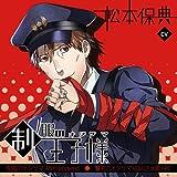 制服の王子様 After Happyend 警官のオジサマ・羽山正太郎(48)