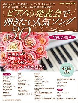 曲 会 ピアノ 発表